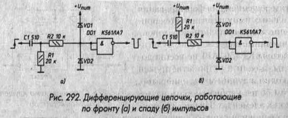 Рис. 292 Дифференцирующие цепочки, работающие по фронту и спаду