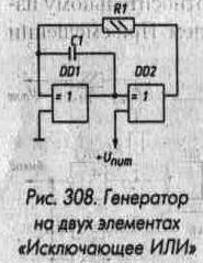 """Рис. 308 Генератор на двух элементах """"Исключающее ИЛИ"""""""