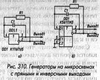 Рис. 310 Генераторы на микросхемах с прямыми и инверсными выходами
