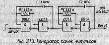 Рис. 313 Генератор пачек импульсов
