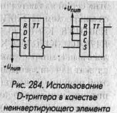 Рис. 284 Использование D-триггера в качестве неинвертирующего элемента