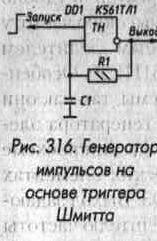 Рис. 316 Генератор импульсов на основе триггера Шмидта