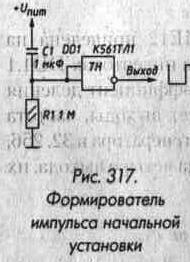 Рис. 317 Формирователь импульса начальной установки