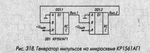 Рис. 318 Генератор импульсов на микросхеме КР1561АГ1