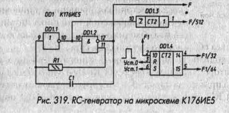 Рис. 319 RC-генератор на микросхеме К176ИЕ5