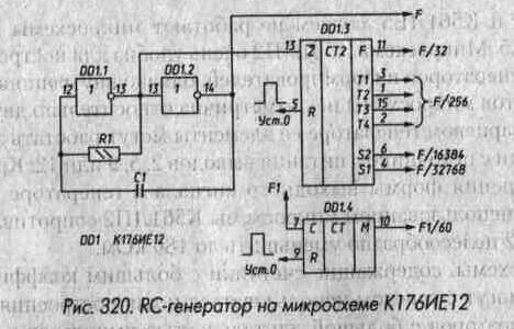 Рис 319 rc генератор на микросхеме к176ие5