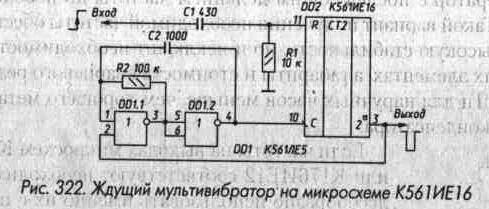 Рис. 322 Ждущий мультивибратор на микросхеме К561ИЕ16