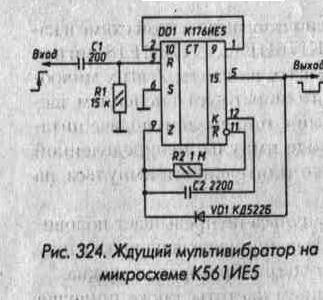 Рис. 324 Ждущий мультивибратор на микросхеме К561ИЕ5