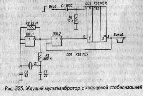 Рис. 325 Ждущий мультивибратор с кварцевой стабилизацией