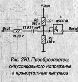Рис. 290 Преобразователь синусоидального напряжения в прямоугольные импульсы