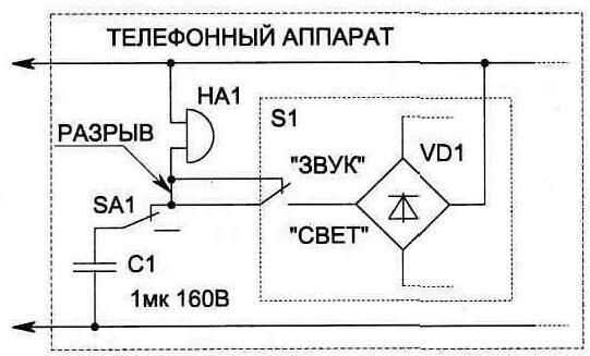 ...схемы светового индикатора при размещении его внутри телефонного аппарата: НА1 - телефонный звонок; SA1...