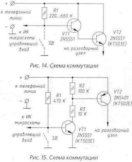 Эти схемы применяются в телефонных аппаратах импортного и отечественного производства для формирования импульсов...