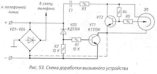 Телефон спаренный схема