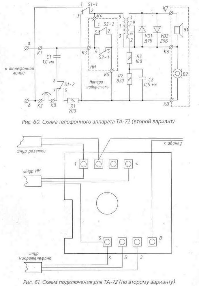 схема подключения для ТА-72