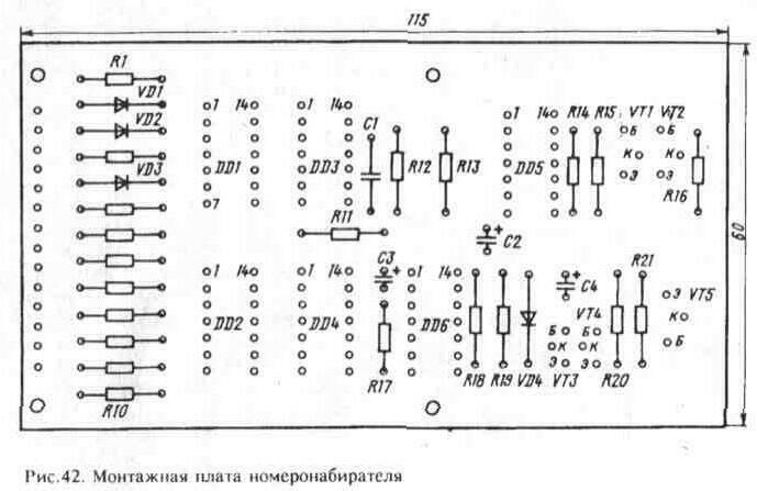 На рис. 43 приведена схема еще...  Принцип действия такого варианта номеронабирателя аналогичен работе...