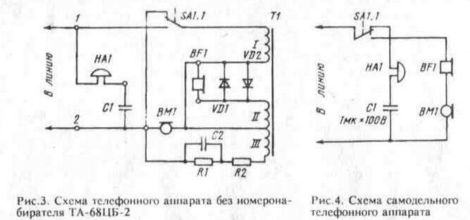 Рис. 3 Схема телефонного
