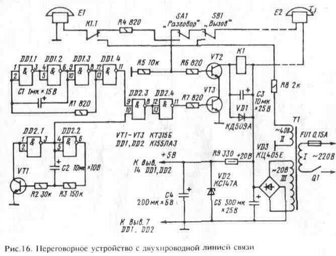Рис. 16 Переговорное устройство с двухпроводной линией связи.