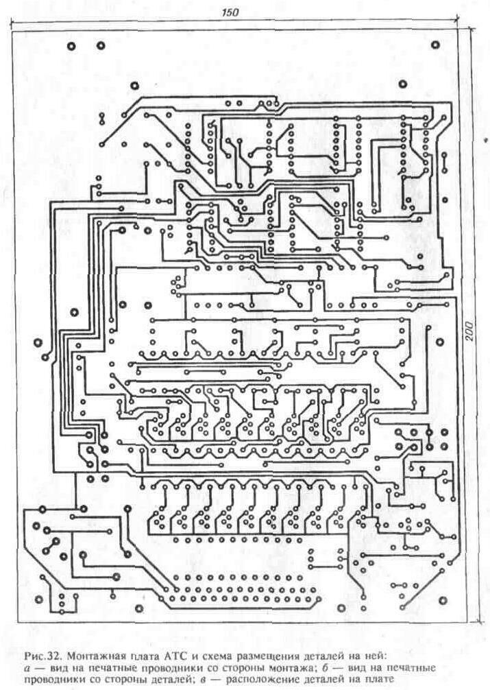 Рис. 32 Печатная плата АТС и схема размещения деталей на ней - вид проводников со стороны монтажа.