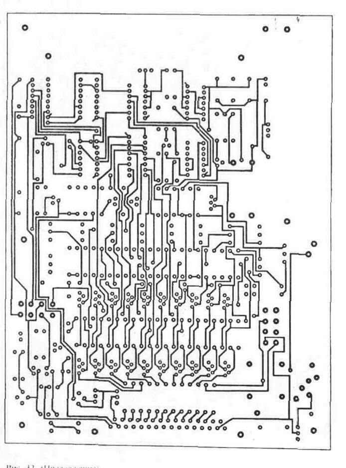 Рис. 32 Печатная плата АТС и схема размещения деталей на ней - вид проводников со стороны деталей.