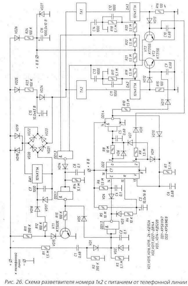 Рис. 26 Схема разветвителя номера 1х2 с питанием от телефонной линии.