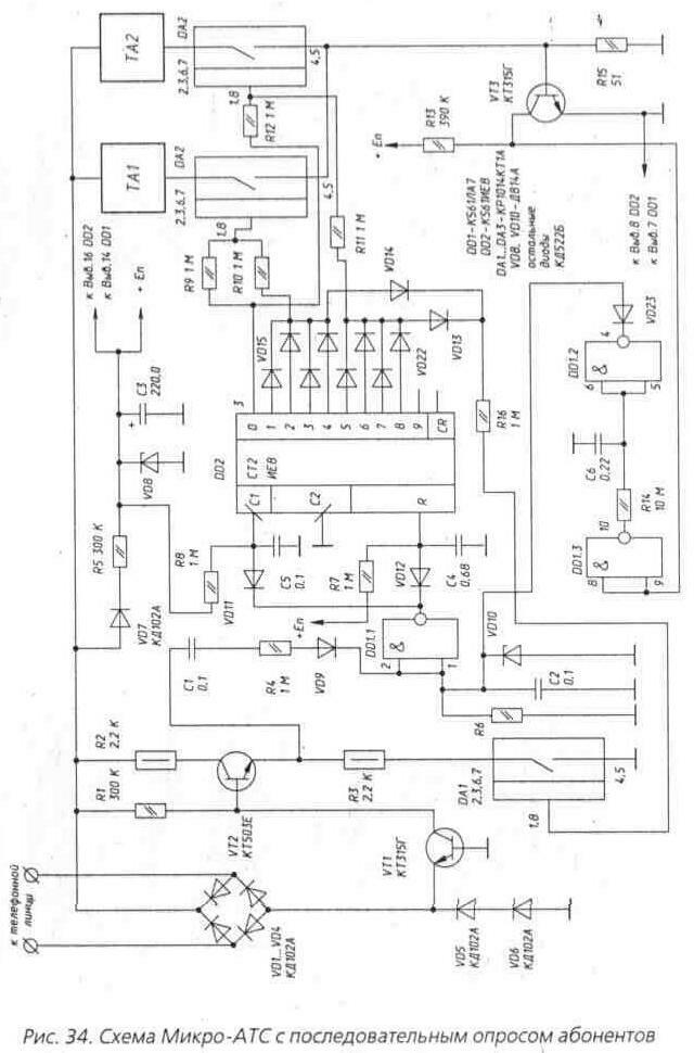 Рис. 34 Принципиальная схема