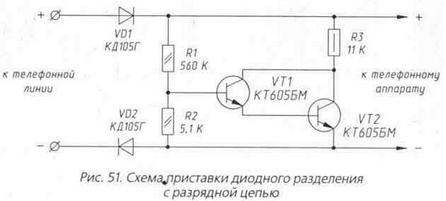 Рис. 50 Схема подключения спаренных телефонов.  Thumbnail.  4.2. Доработка импортного телефона под спаренную линии.