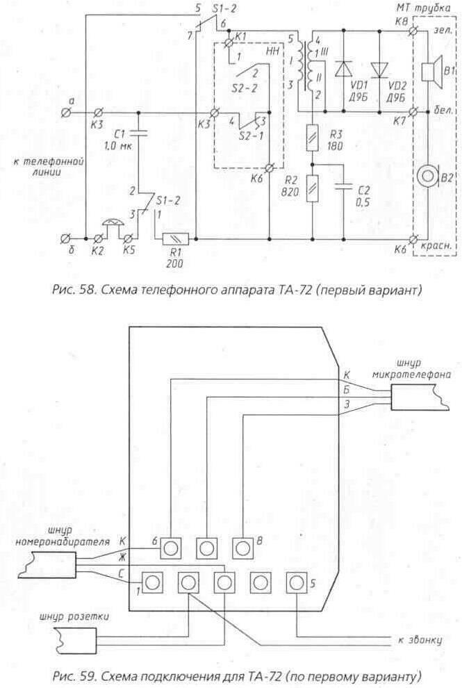 Original.  Рис. 60 Схема телефонного аппарата ТА-72 (второй вариант).  Телефонная техника.