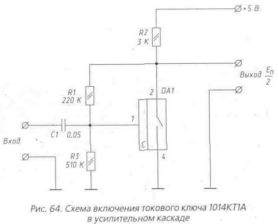 Токовый ключ КР1014КТ1А,В, применяемый для коммутации в большинстве отечественных телефонных аппаратов...