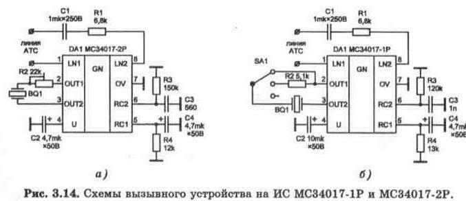 Рис. 3.15 Схема вызывного устройства на ИС MC34012-1P.  Original.  Телефонная техника.  Рис. 3.13 Схема ВУ...