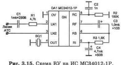 Рис. 3.16 Схема ВУ, используемого в некоторых телефонах VEF.  Рис. 3.14 Схемы вызывного устройства на ИС MC34017-1P и...