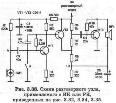 Напряжение питания (порядка 3 В) телефонного усилителя и электретного микрофона снимается с резистора R6.