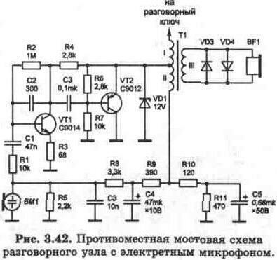 противоместная мостовая схема разговорного узла с электретным микрофоном.