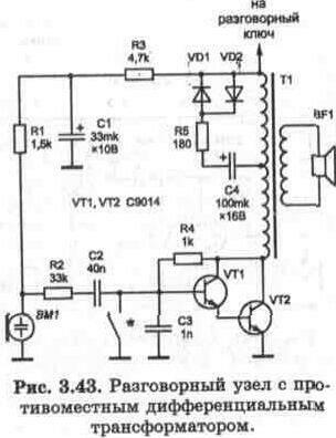 Вверх.  Рис. 3.42 Противоместная мостовая схема разговорного узла с электретным микрофоном.  Thumbnail.