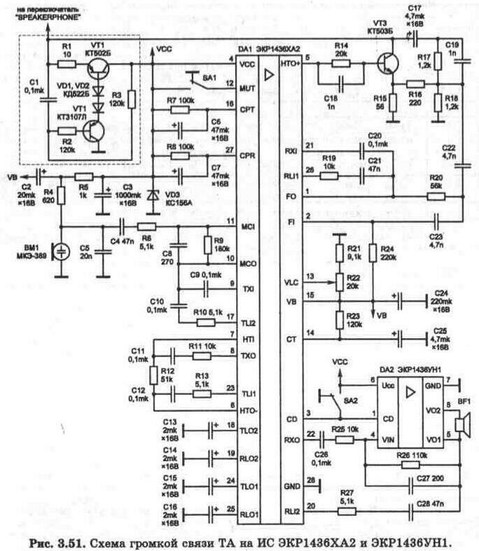 Original.  Телефонная техника.  Рис. 3.50 Структурная схема ИС громкой связи ЭКР1436ХА2.  Вверх.  Thumbnail.