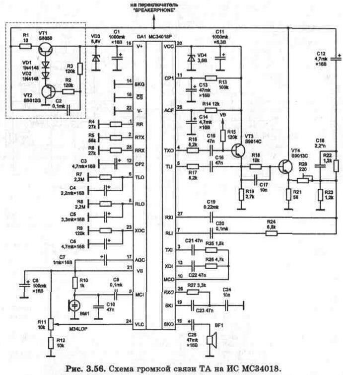 Рис. 3.56 Схема громкой связи