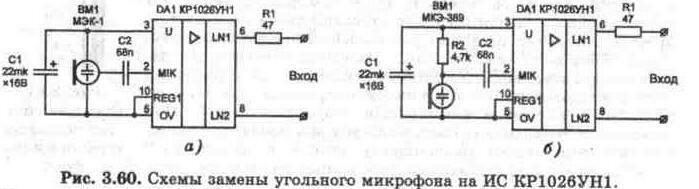 Внутренняя электрическая схема ИС КР1026УН1 приведена на рис. 3.69.  Первый каскад усиления выполнен...