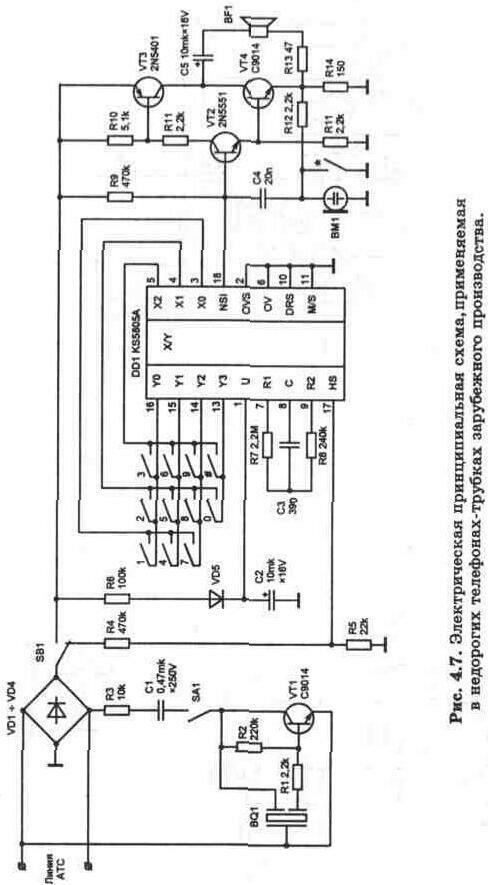 Рис. 4.7 Электрическая принципиальная схема, применяемая в недорогих телефонных аппаратах зарубежного производства.