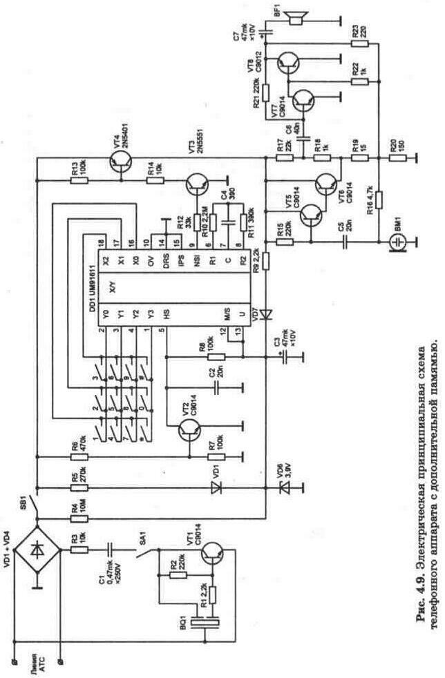 Рис. 4.9.  Электрическая принципиальная схема телефонного аппарата с дополнительной памятью.