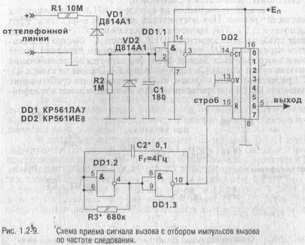 Исполнительное устройство может быть выполнено в виде триггернои схемы или с простейшей цепочкой накапливания...