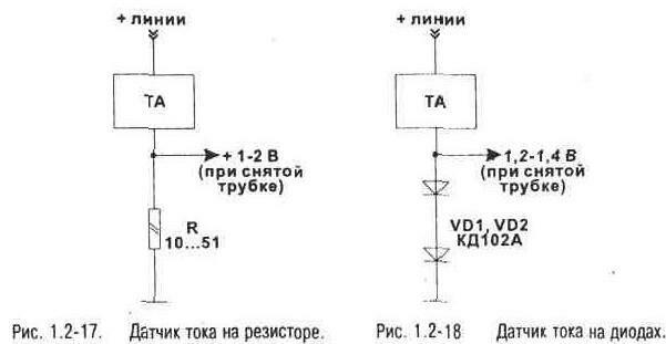 На рис. 1.2-17.1.2-18 показаны схемы включения датчиков тока.
