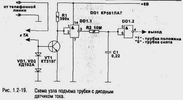 На рис. 1.2-20 показана схема узла подъема трубки, совмещенного со схемой коммутации телефонного аппарата по минусу...