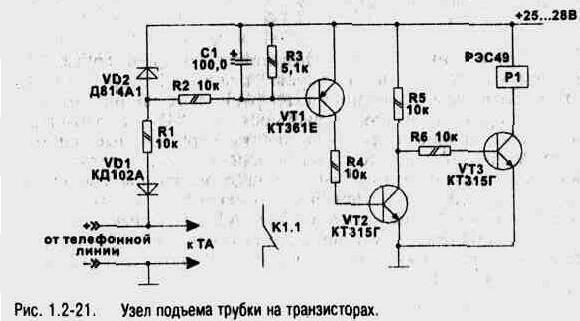 На рис 1 2-22 приведена схема ключа на разрыв линии. выпрямительный диод—VD5. развязывающая цепь R2, С2, R3...