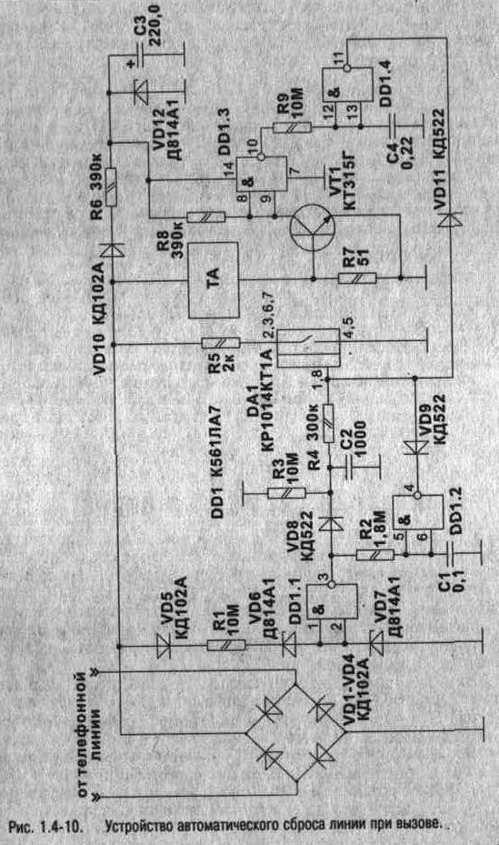 Устройство автоматического сброса линии при вызове.  Original.  Телефонная техника.  Вверх.