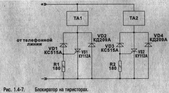 Принципиальная схема блокиратора параллельного телефона.
