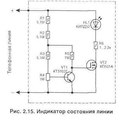 На рис.1 приведена схема простого индикатора занятой линии.  Она предназначена для квартиры, где в комнатах...