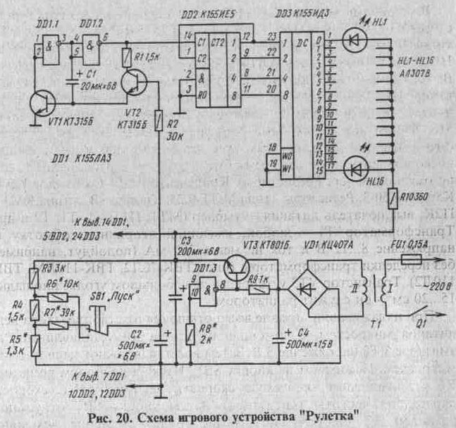 Рис. 20 Принципиальная схема