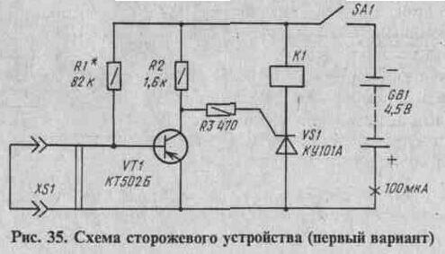 Тринистор при этом открывается, срабатывает электромагнитное реле К1 и своими контактами (на схеме не показаны)...