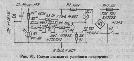 Рис. 91 Принципиальная схема