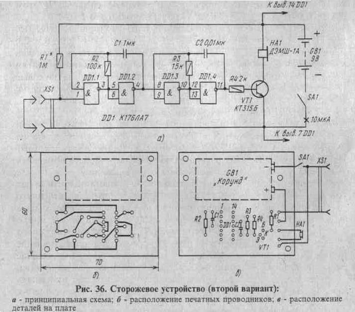 На рис. 36,а приведена схема второго варианта сторожевого устройства, которое обладает еще большей экономичностью...