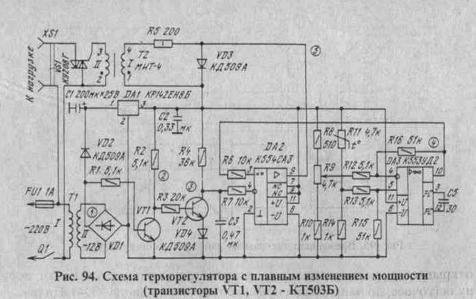 Рис. 94 Схема терморегулятора с плавным изменением мощности.